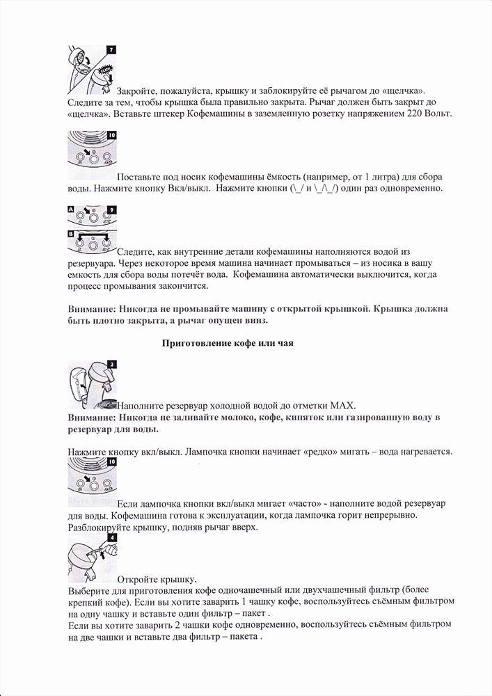 Инструкция к кофемашинам Saeco